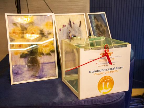 Благотворительный аукцион прошёл в Хабаровске
