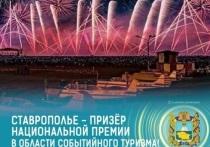 Ставропольский край завоевал национальную премию за событийный туризм