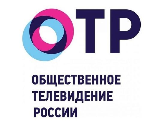 С 29 ноября 2019 года почти во всех регионах России должно начаться включение в систему вещания канала ОТР (Общественное телевидение России) региональных передач с 6 до 9 и с 17 до 19