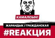 Кыргызстанцы выйдут к Белому дому против воровства и коррупции