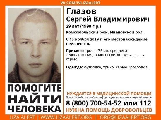 В Ивановской области с 15 ноября ищут 29-летнего мужчину
