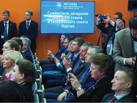 Съезд «Единой России» обозначил приоритеты для регионов