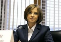 Поклонская раскритиковала Пушкова из-за Ротару и Катамадзе