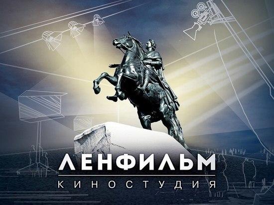 Коллектив «Ленфильма» выступил против Союза кинематографистов Петербурга
