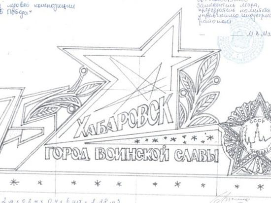 Сколько стоит новогоднее убранство городов Хабаровского края