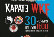 Чемпионат и первенство по карате пройдут в Пскове