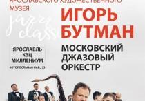 Ярославский художественный музей приглашает на концерт Игоря Бутмана