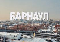 Барнаул вошел в топ-20 городов с наилучшим качеством жизни