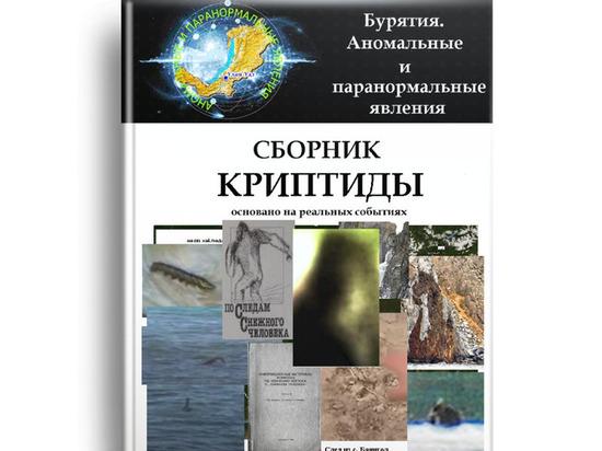 В Бурятии в Селенге развелись русалки, а в Куйтуне – лесные женщины