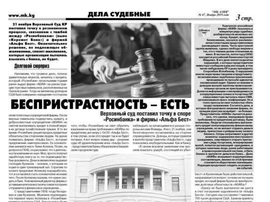 Верховный суд поставил точку в споре «Росинбанка» и фирмы «Альфа Бест»
