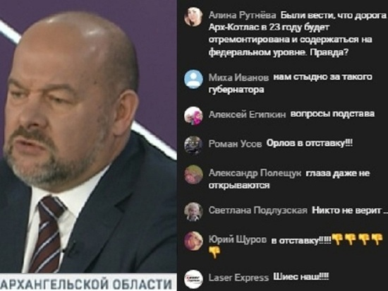 Жесть: Орлов продолжает цепляться за губернаторское кресло и московскую помойку