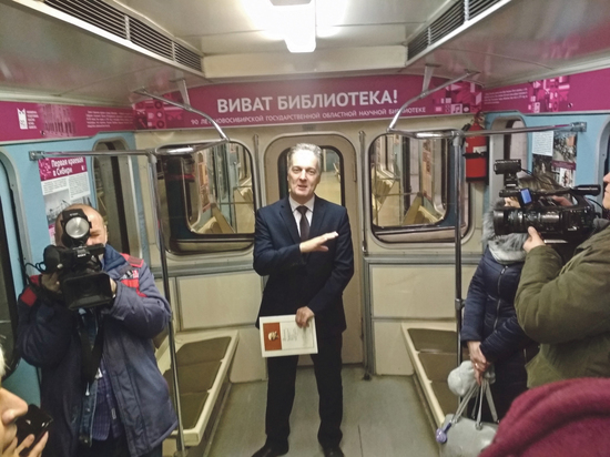 Вагон Новосибирского метрополитена посвятили 90-летию обл. библиотеки