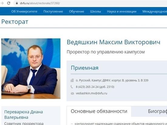 Сотрудник ТПУ Максим Ведяшкин уехал работать на Дальний Восток