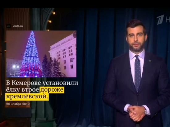 Иван Ургант пошутил про установленную в Кемерове ёлку за 18 миллионов