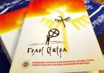 Авторы из ЯНАО стали финалистами литературного конкурса «Голос Севера»
