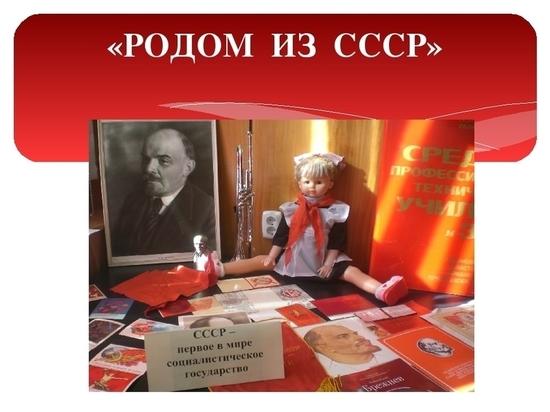 В Шуе собирают предметы «родом из СССР»