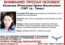 Молодая женщина пропала в Твери