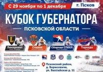 В турнире на Кубок губернатора в Пскове выступят хоккеисты из Питера
