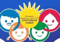 Пермь станет столицей семейного спорта Содружества Независимых Государств