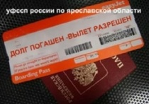 Житель Узбекистана не смог улететь на родину из-за неуплаченных ярославне алиментов