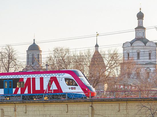 МЦД - Москва Ценит Движение!