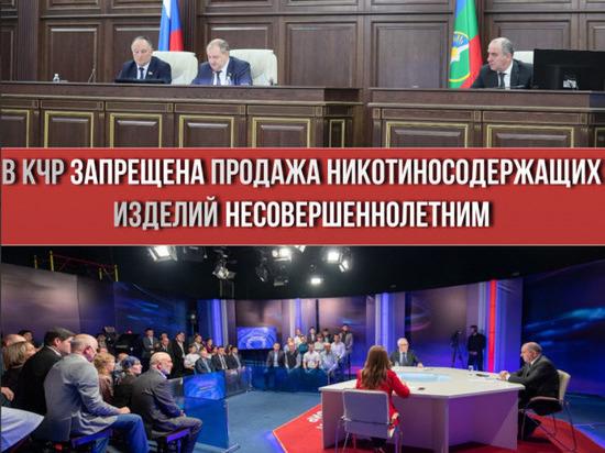 В Карачаево-Черкесии запретили все средства с никотином для несовершеннолетних