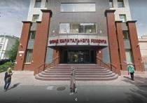 ФСБ проводит обыски в Фонде капитального ремонта