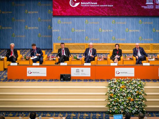 Наталья Комарова выступила на Российско-Германской сырьевой конференции