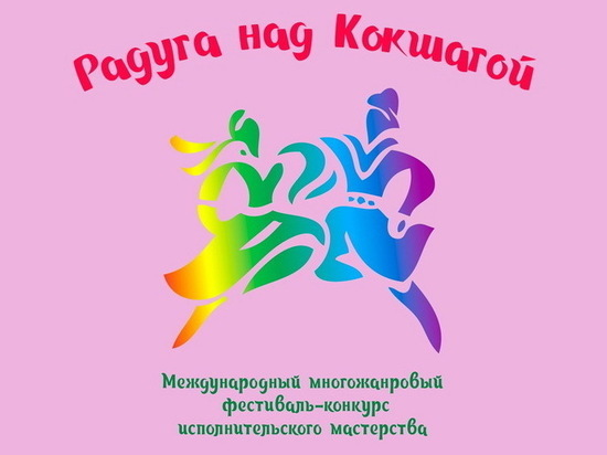 В Йошкар-Оле пройдет международный фестиваль «Радуга над Кокшагой»