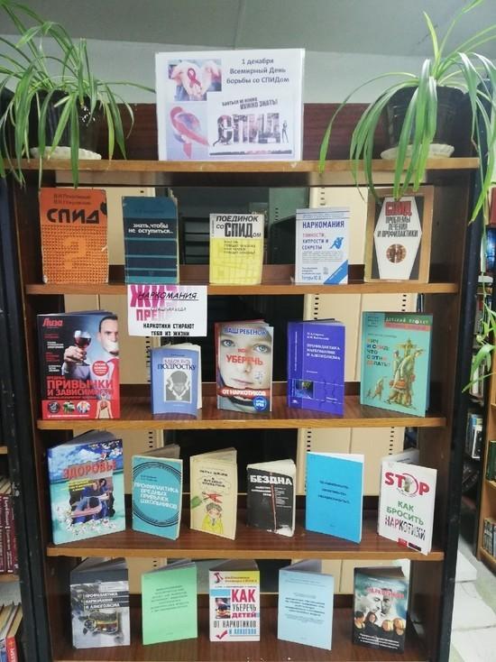 С 29 ноября в Оленинской центральной библиотеке открывается книжная выставка-предостережение «Бояться не нужно, нужно знать!» Она подготовлена специально к 1 декабря – всемирному дню борьбы со СПИДом