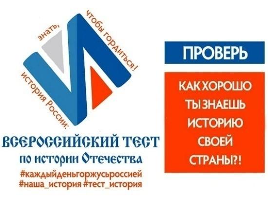 Серпуховичей приглашают принять участие в историческом тестировании