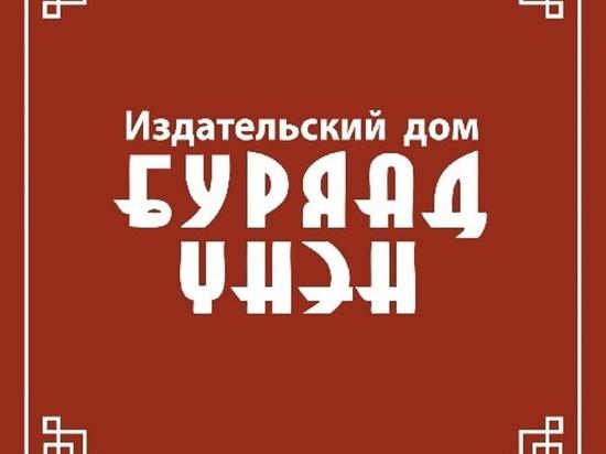 После споров о бурятском языке продажи газеты «Буряад унэн» резко пошли вверх