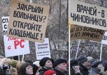 Сегодня в Оренбурге у здания регионального минздрава пройдет пикет