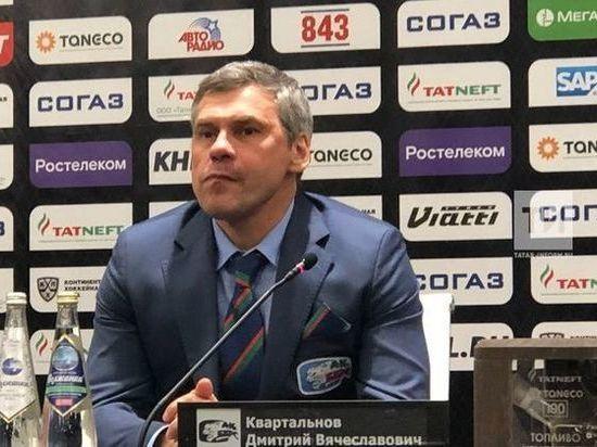Дмитрий Квартальнов прокомментировал поражение «Ак Барса» от «Сочи»