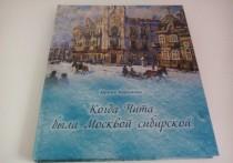 Книга читинки Ирины Бариновой вошла в шорт-лист премии имени Арсеньева