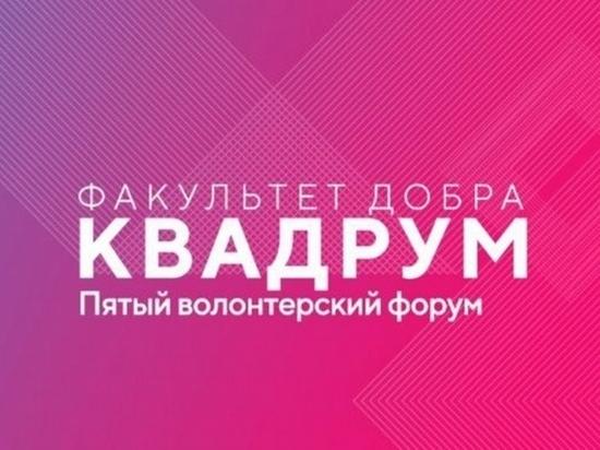 В середине декабря в Шуе пройдет волонтерский форум