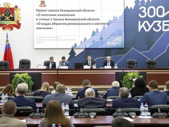 В Кузбассе появился парламент