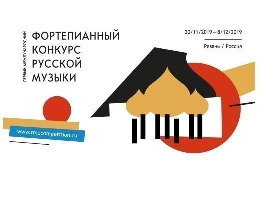 14 юных пианистов прошли во второй тур фортепианного конкурса в Рязани