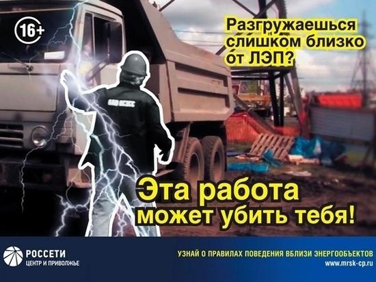 Владимирэнерго предупреждает: охранная зона энергообъектов - место повышенной опасности