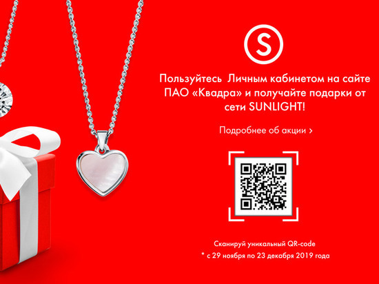 «Квадра» дарит подарки своим потребителям