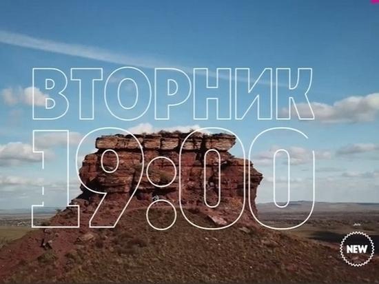 Выпуск шоу «Орёл и решка» о Хакасии выйдет в эфир 3 декабря