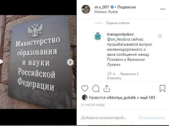 Между Псковом и Великими Луками планируют восстановить ж/д и авиасообщение