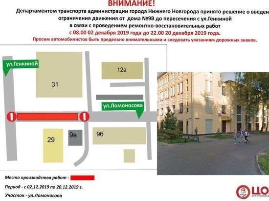 Участок ул.Ломоносова в Нижнем перекроют из-за ремонта
