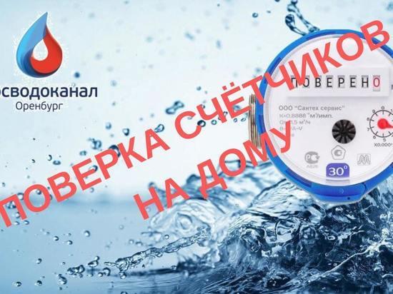 «Росводоканал Оренбург»: поверка счетчика дешевле, чем замена