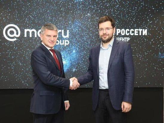Mail.ru Group и «Россети Центр» подписали соглашение о сотрудничестве