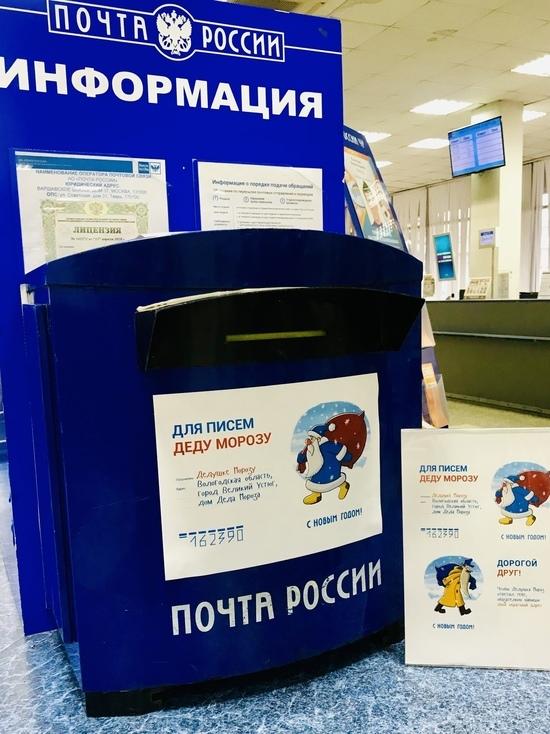 В центральном почтовом отделении Твери начала работать почта Деда Мороза