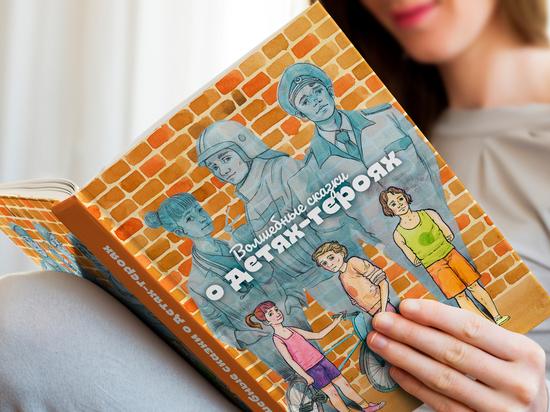 В декабре в России выходит уникальная книга о детских подвигах «Волшебные сказки о детях-героях»