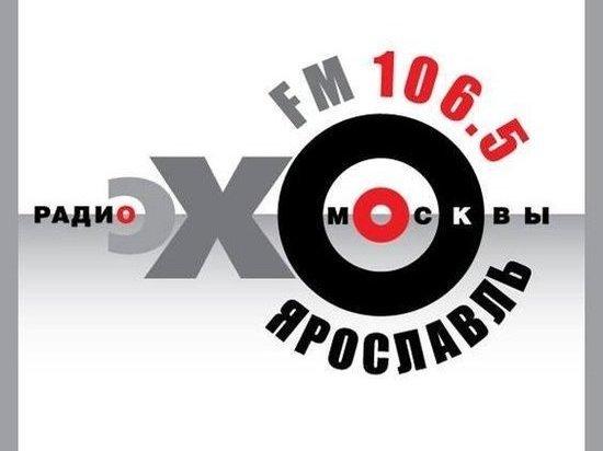 Эхо Москвы уходит из ярославского эфира
