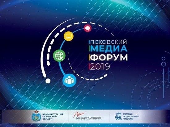 На медиафорум в Псков приедут представители ведущих СМИ России