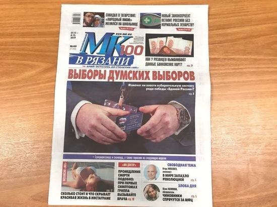 До 12 декабря можно подписаться на «МК в Рязани» по выгодной цене